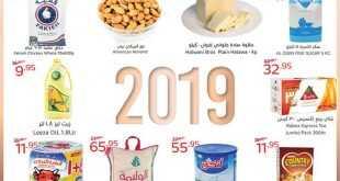 عروض مانويل جده 2-1-2019
