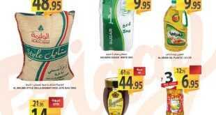 عروض اسواق المزرعة الرياض 11-1-2019