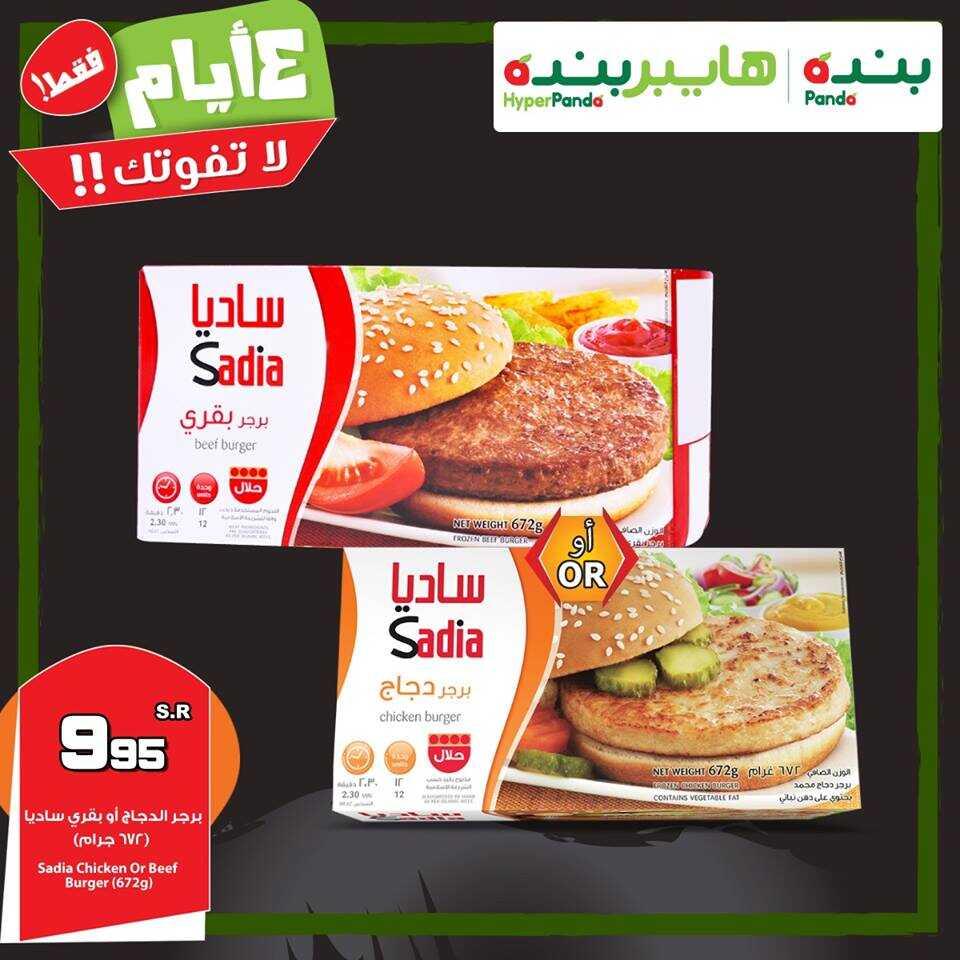 عروض هايبر بنده 13-1-2019