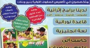 عروض مدارس براعم الاندلس الاهلية