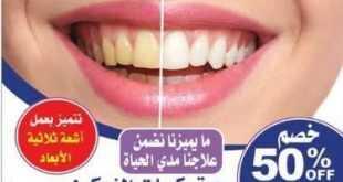 عروض مجموعة المهيدب لطب الاسنان