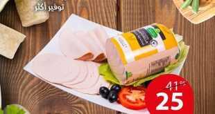 عروض هايبر بنده 21-1-2019