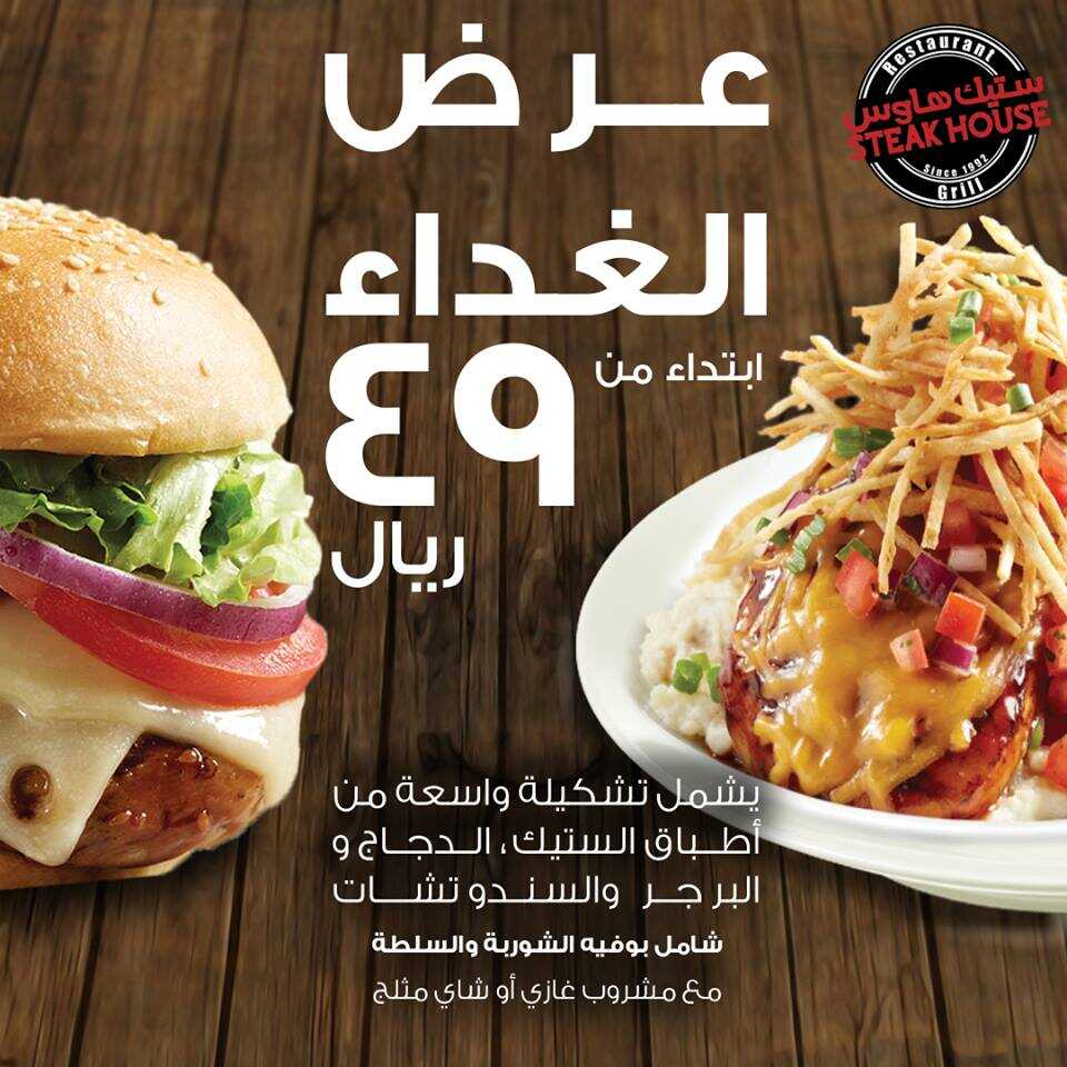 Steak House Jeddah King Abdulaziz Service