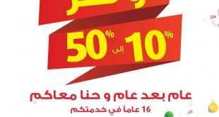 عروض اكسترا السعودية 30-1-2019