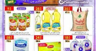 عروض الدانوب خميس مشيط 8-1-2019