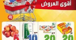 عروض هايبر بنده 16-1-2019
