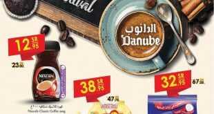 عروض الدانوب الرياض 12-2-2019