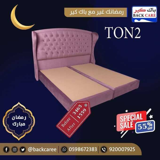 عروض باك كير السعودية 1 يونيو 2019 الموافق 27 رمضان 1440