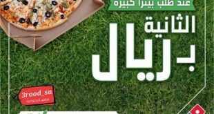عرض دومينوز بيتزا باليوم 5