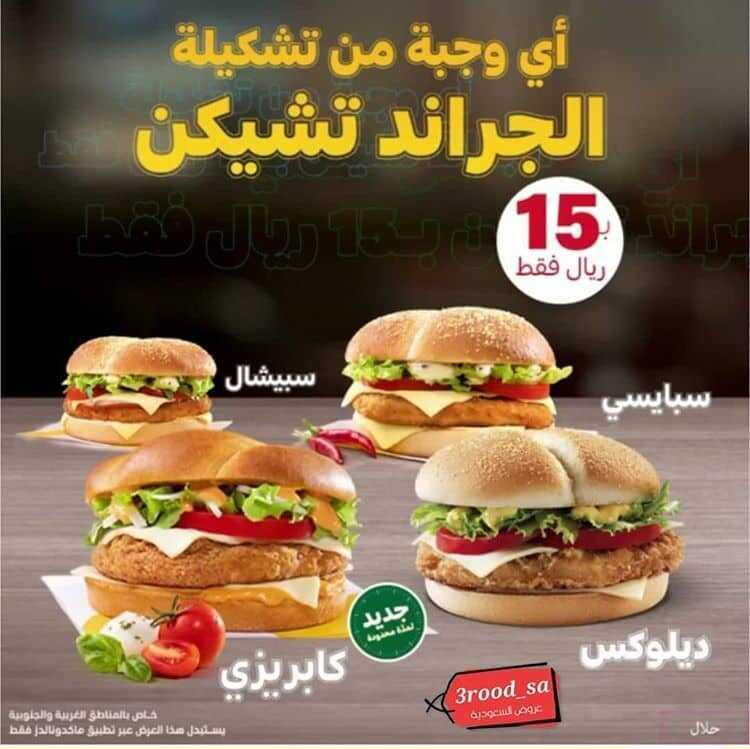 عروض مطعم ماكدونالدز اليوم الاثنين 4 نوفمبر 2019 الجراند تشيكن