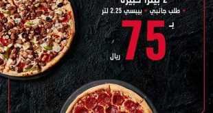 عروض دومينوز بيتزا العروض 5