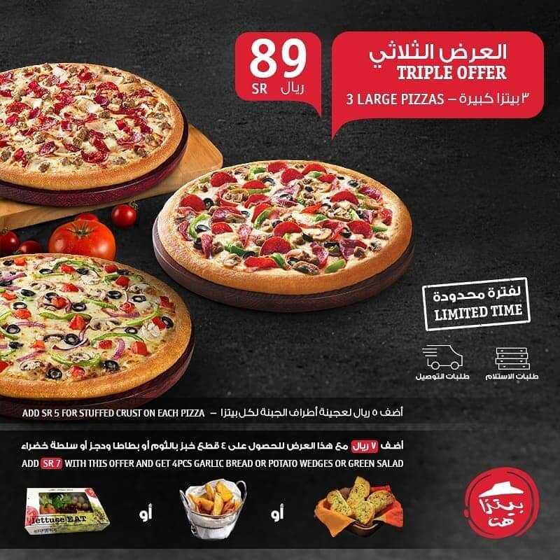 عروض مطعم بيتزا هت اليوم الأحد 29 ديسمبر 2019 عروض نهاية العام