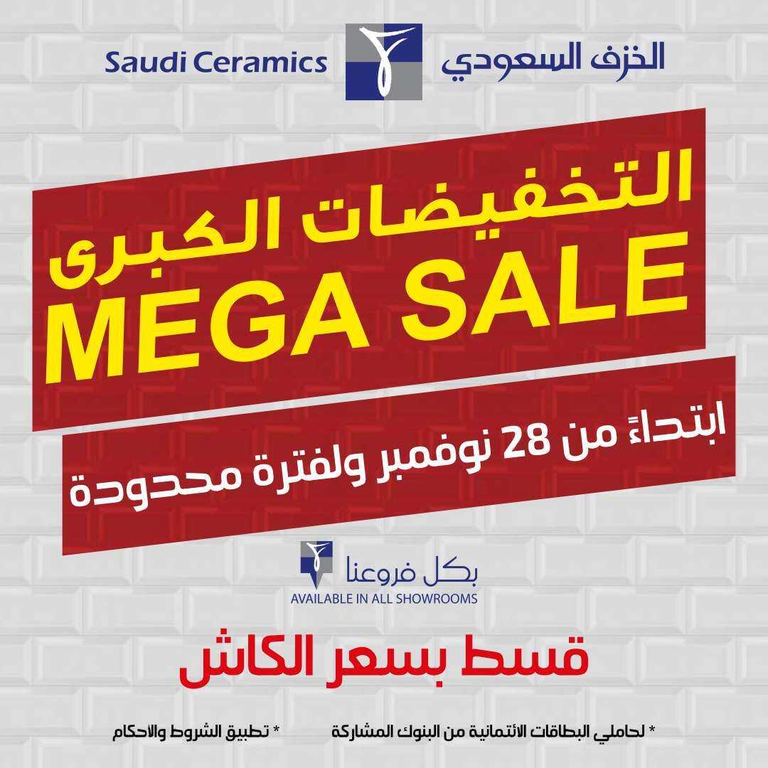 عروض الخزف السعودي الأسبوعية 4 ديسمبر الموافق 7 ربيع الثاني لا يفوتك الوقت التخفيضات كبرى