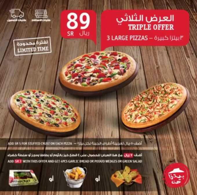 عروض مطعم بيتزا هت اليوم الأربعاء 29 يناير 2020 العرض الثلاثي