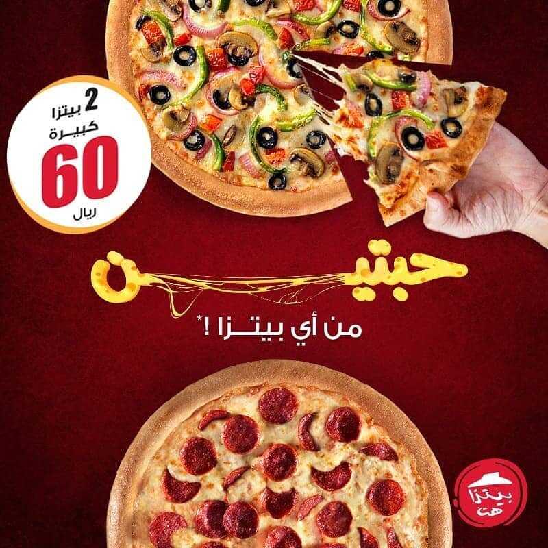 عروض مطعم بيتزا هت اليوم الجمعة 3 يناير 2020 عروض العام الجديد