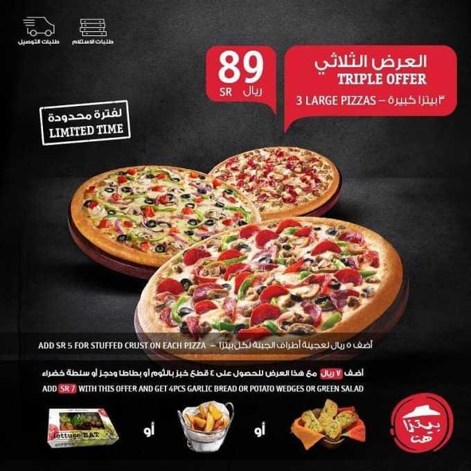 عروض مطعم بيتزا هت اليوم السبت 8 فبراير 2020 العرض الثلاثي المميز