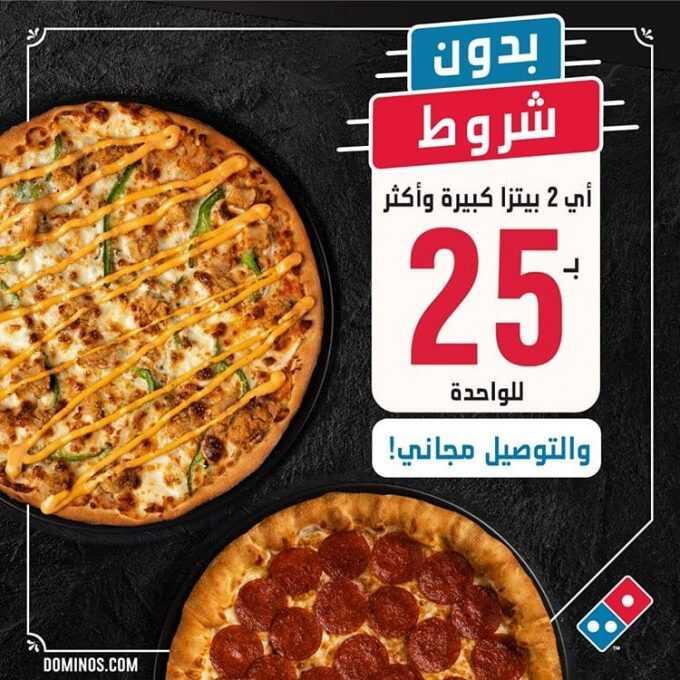 رقم بيتزا اليوم