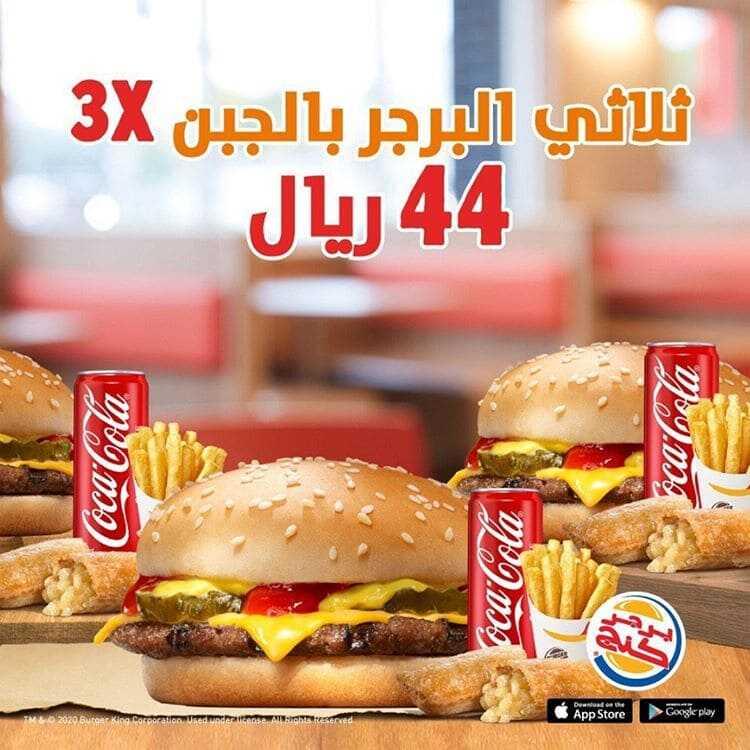 عروض المطاعم مطعم برجر كنج اليوم الثلاثاء 7 أبريل 2020 عروض رمضان