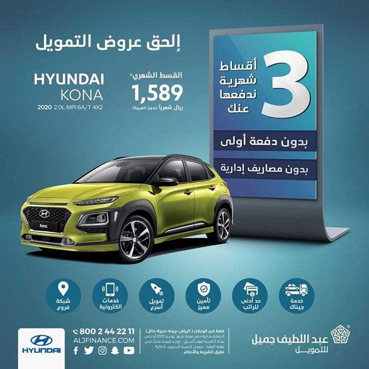 عروض السيارات : شركة عبد اللطيف جميل للسيارات اليوم ...