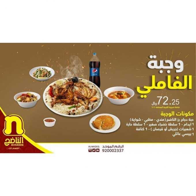 عروض المطاعم : مطعم الناضج اليوم الخميس 9 يوليو 2020 ...