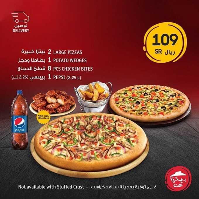عروض المطاعم مطعم بيتزا هت اليوم الثلاثاء 8 سبتمبر 2020 عروض منتصف الأسبوع