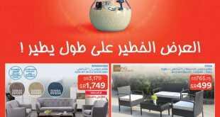 عروض ساكو السعودية اليوم 24 فبراير 2021 الموافق 12 رجب 1442 عروض تطوير المنزل