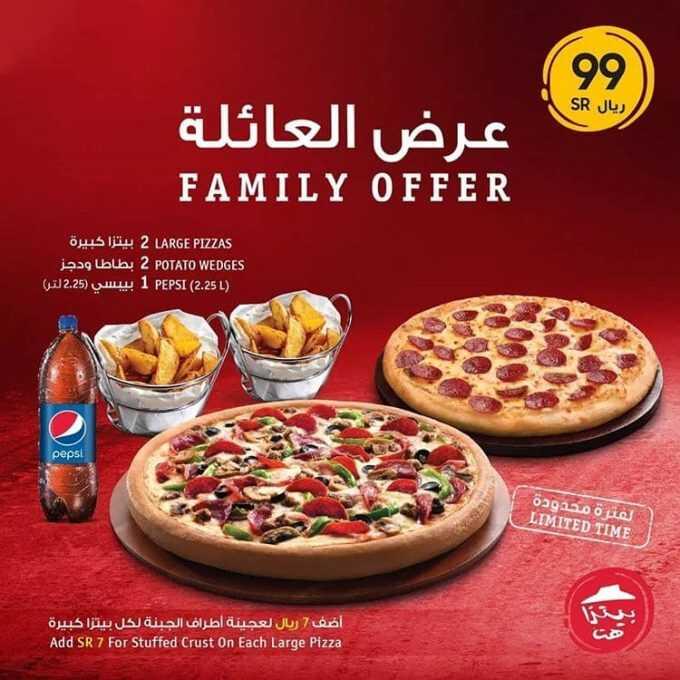 عروض المطاعم مطعم بيتزا هت اليوم الخميس 15 أكتوبر 2020 عروض الويكند السعيدة ا