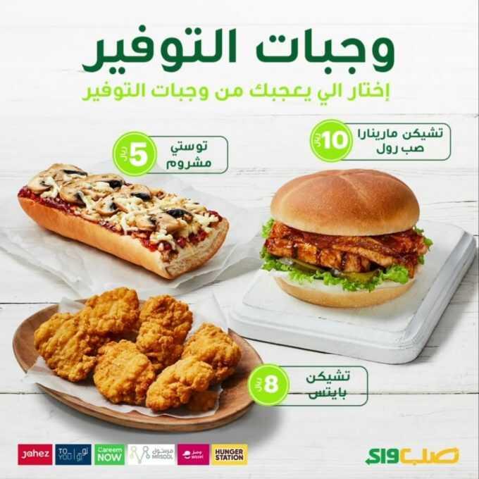 عروض المطاعم مطعم صب واي اليوم الأربعاء 14 أكتوبر 2020 وجبات التوفير