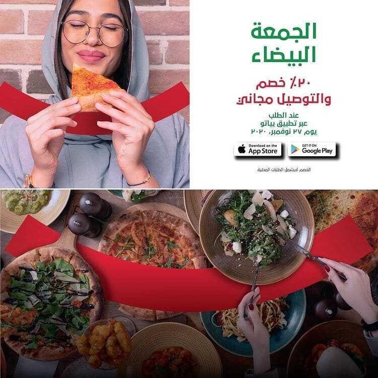 صورة عروض مطعم بيتزا بياتو اليوم السبت 28 نوفمبر 2020