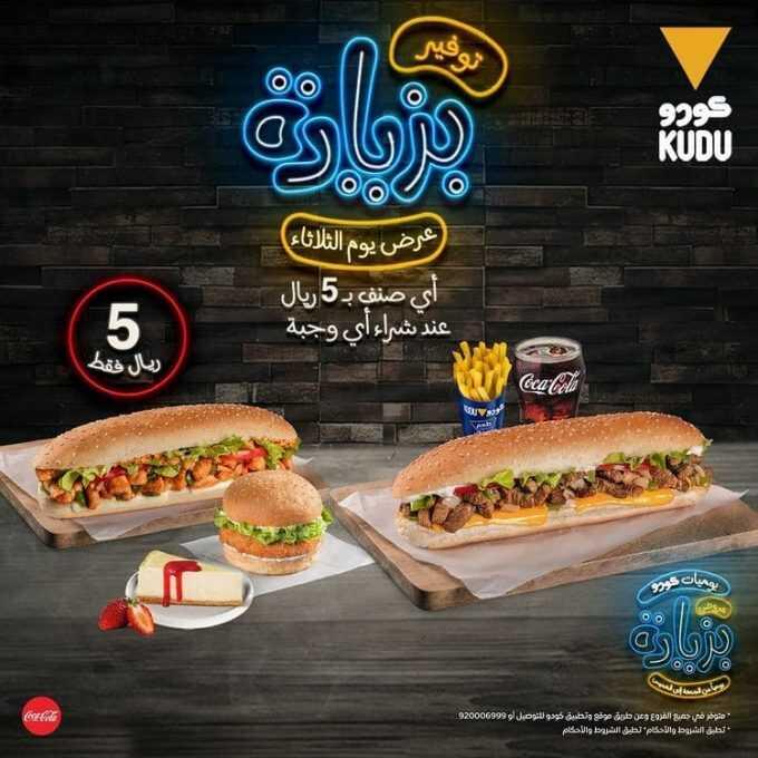 عروض مطعم كودو اليوم الثلاثاء 29 ديسمبر 2020 عروض نهاية العام عروض اليوم