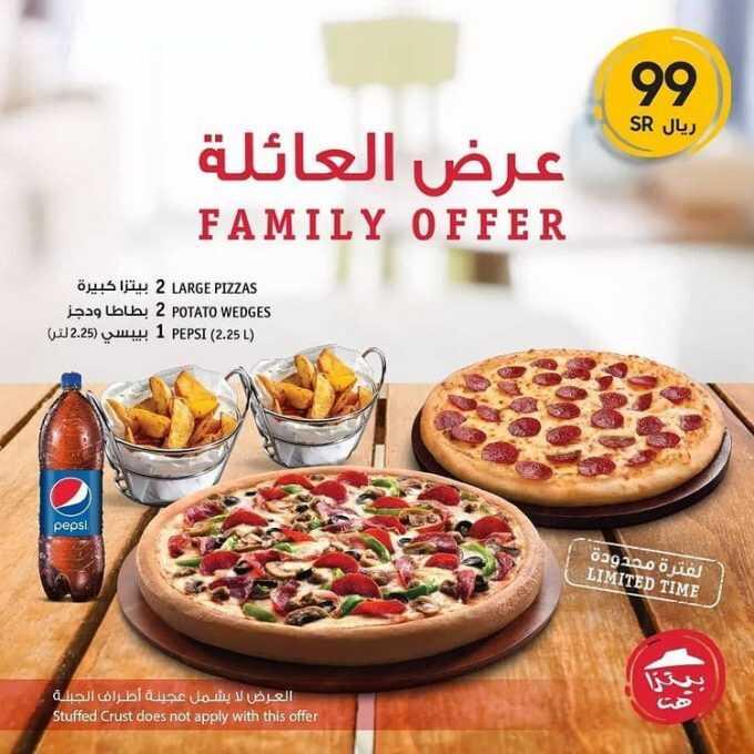 عروض مطعم بيتزا هت اليوم السبت 2 يناير 2021 Happy New Year
