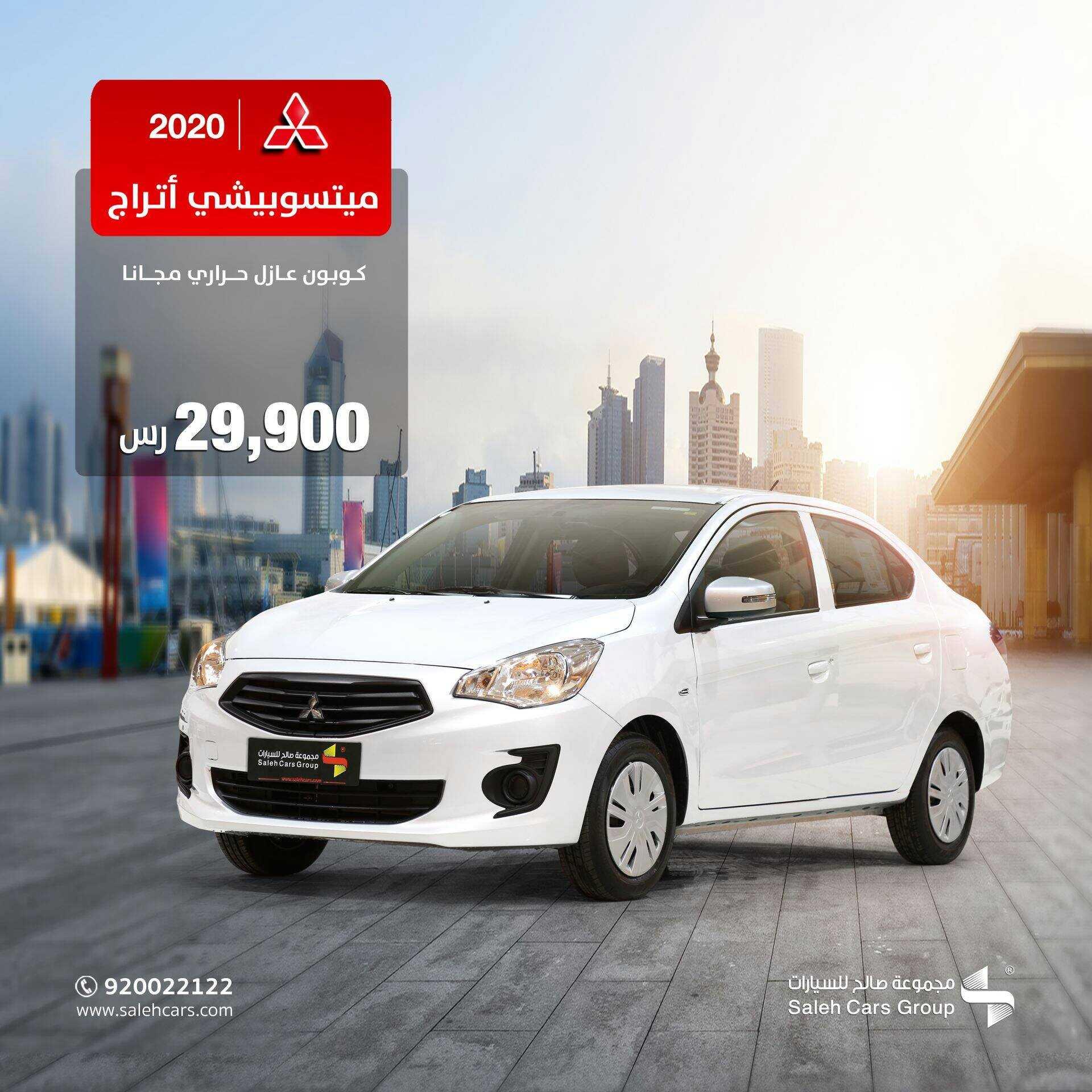 صورة عروض شركة صالح للسيارات اليوم الثلاثاء 19 يناير 2021