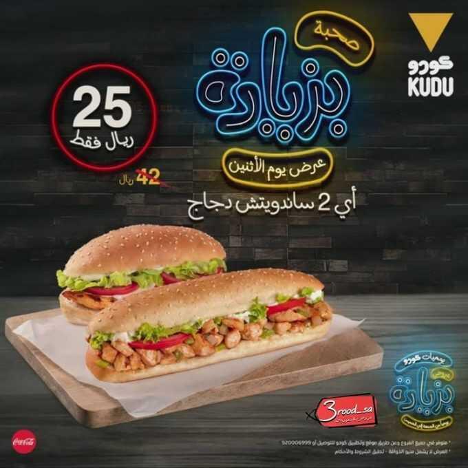 عروض مطعم كودو اليوم الثلاثاء 16 فبراير 2021 عروض طازجة
