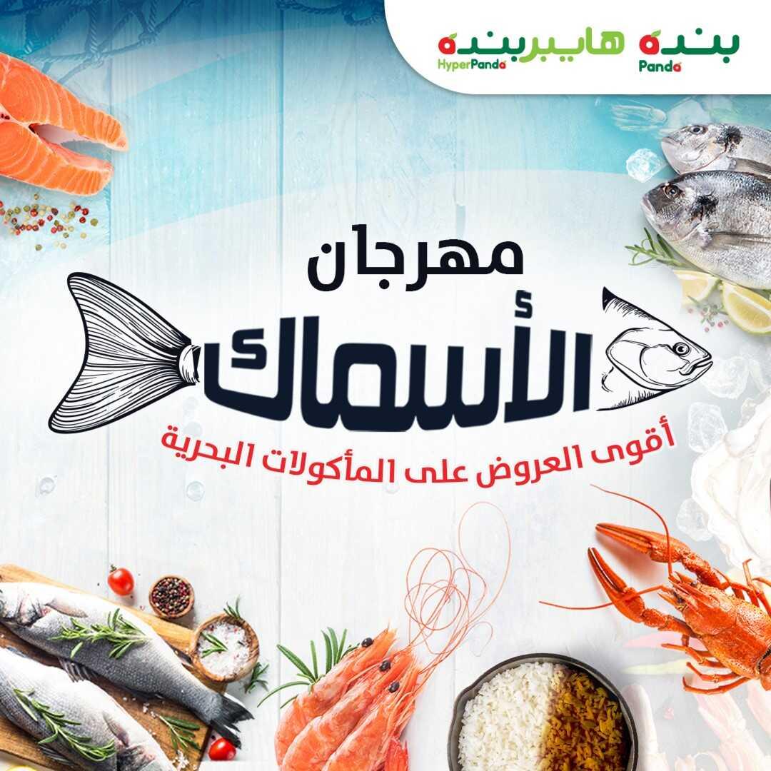 صورة عروض بنده اليوم 24 فبراير 2021 الموافق 12 رجب 1442 مهرجان الأسماك