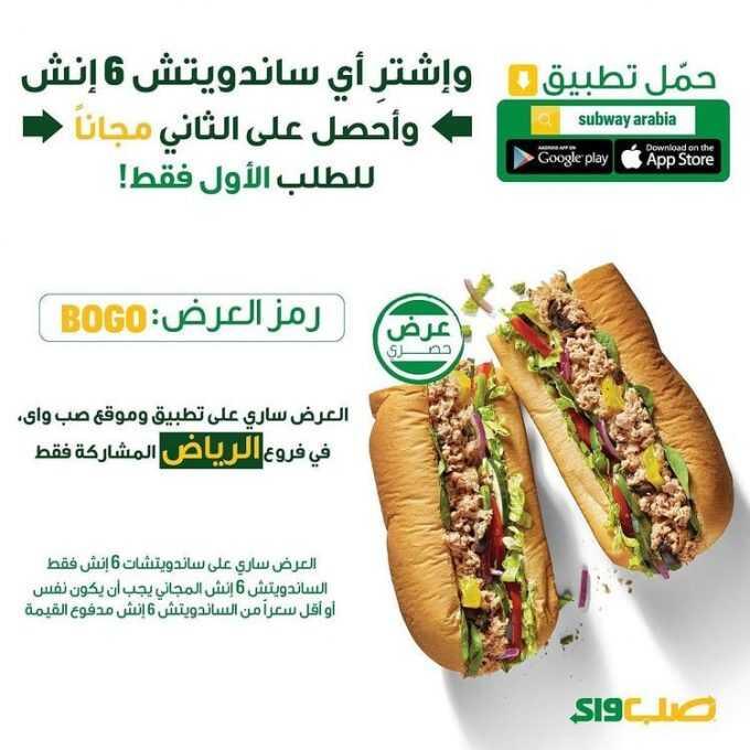 عروض مطعم صب واي اليوم السبت 14 ديسمبر 2019 عروض آخر العام