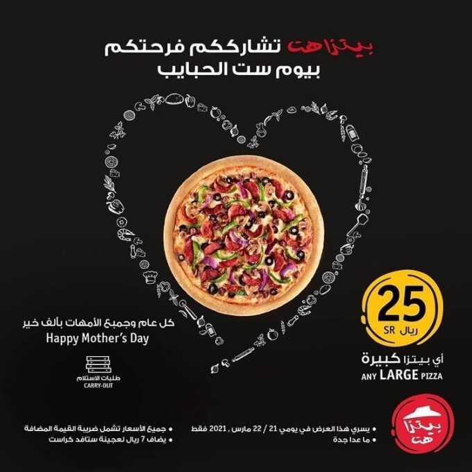 عروض مطعم بيتزا هت اليوم السبت 20 مارس 2021 عروض يوم الأم