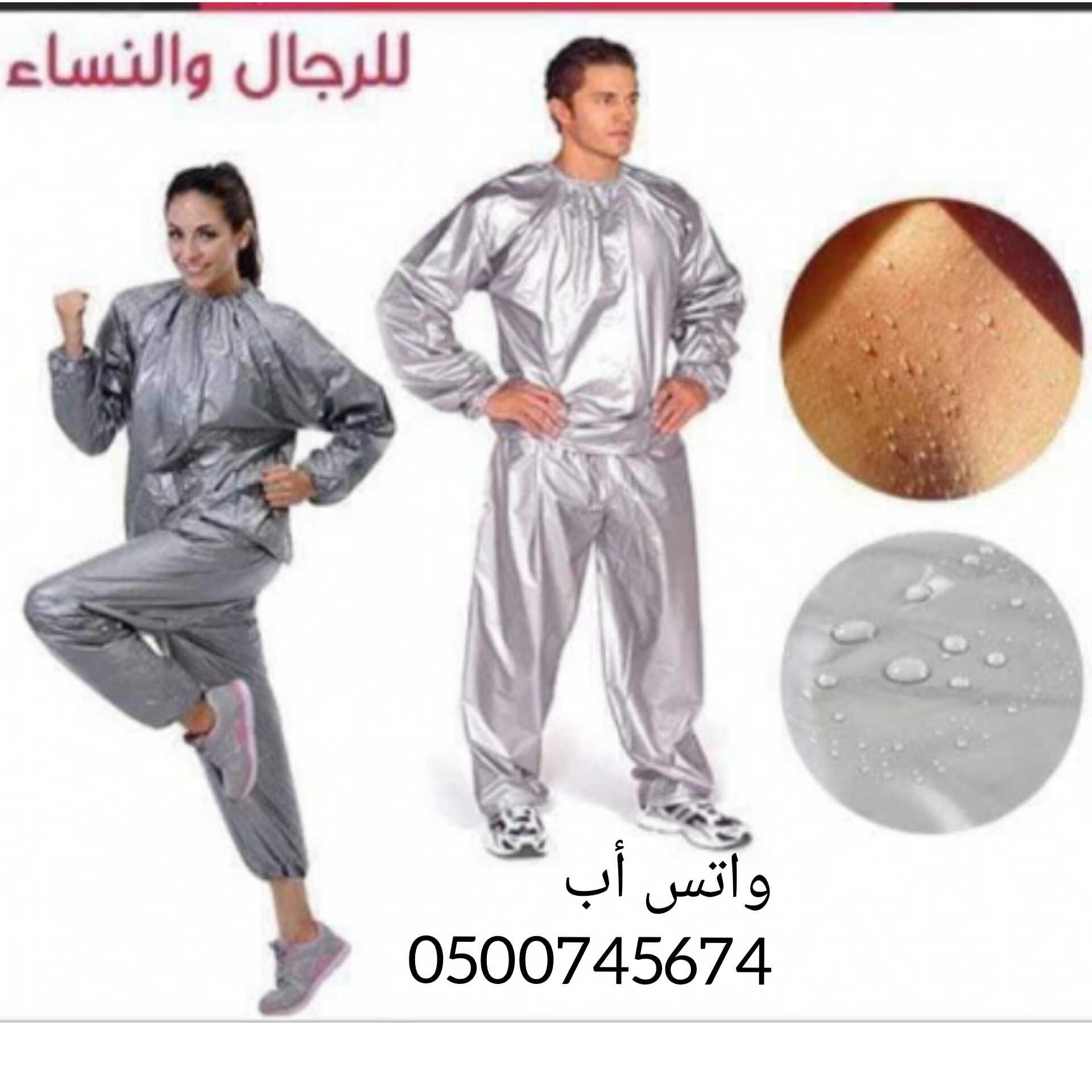 صورة بدلة الساونا الحرارية للرجال والنساء