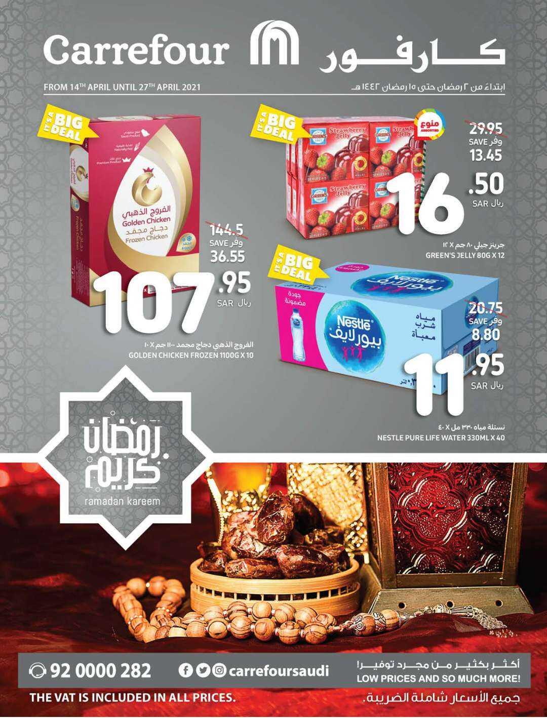 صورة عروض كارفور السعودية الأسبوعية 21 ابريل 2021 الموافق 9 رمضان 1442 مبارك عليكم الشهر