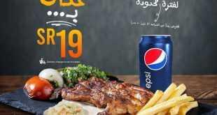 عروض مطعم بيت الشاورما