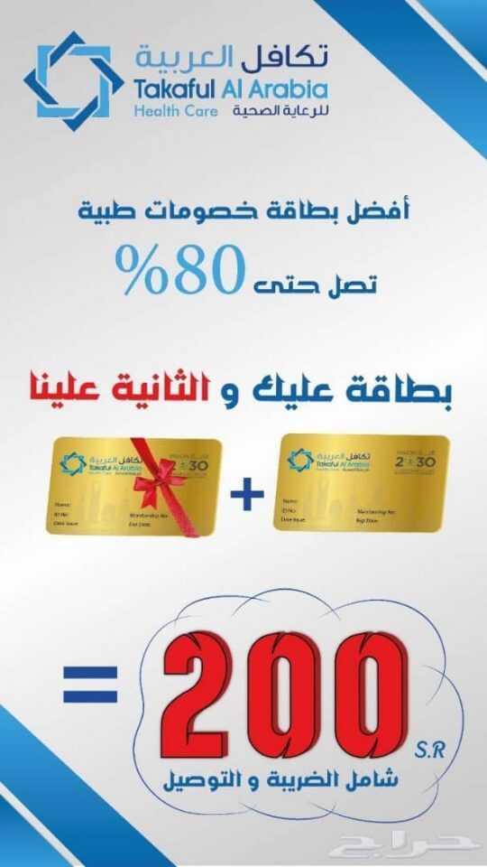 صورة بطاقة تكافل العربية مميزاتها والاستفادة منها