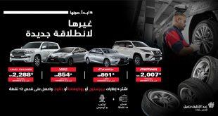 عروض عبد اللطيف جميل للسيارات اليوم