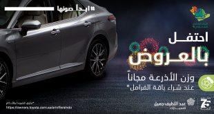 عروض عبد اللطيف جميل للسيارات