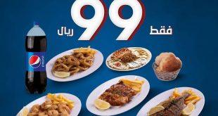 عروض مطعم عمو حمزة