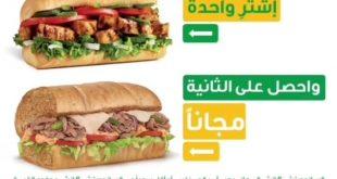 عروض مطعم صب واي