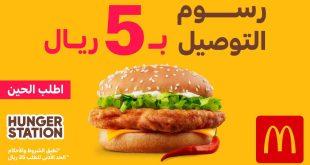 عروض مطعم ماكدونالدز