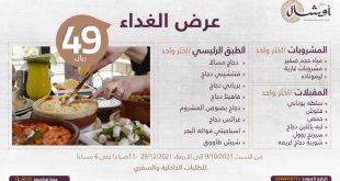 عروض مطعم أوشال
